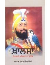 Khalsa - Insani Adhikaran Da Prateek - Book By Colonel Chanan Singh Dhillon