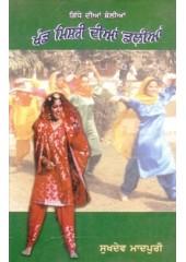 Khand Mishri Dian Dalian - Book By Sukhdev Madpuri