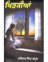 Khirkian (Hardcover) - Book By Narinder Singh Kapoor