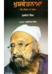 Khushwantnama - Mere Jeewan De Sabak - Book By Khushwant Singh