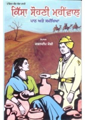 Kissa Sohni Mahinwal - Book By Jashandeep Joshi