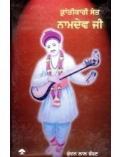 Krantikari Sant Naam Dev Ji - Book By Kundan Lal Badhan