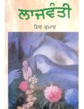 Laajvanti - Book By Shiv Kumar