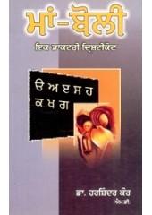 Maan-Boli - Ik Daktari Drishtikon - Book By Dr. Harshindar Kaur