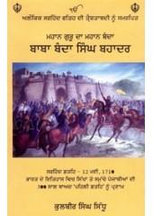 Mahan Guru Da Mahan Banda Baba Banda Singh Bahadar - Book By Kulbir Singh Sidhu