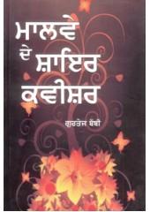 Malwe De Shayar Kavisher - Book By Gurtej Babbi