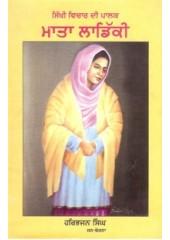 Mata Ladhiki - Sikhi Vichar Di Palak - Book By Harbhajan Singh