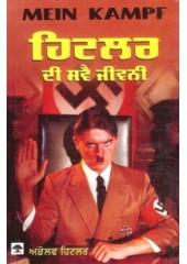 Mein Kampf - Hitler Di Sawai Jeewani - Book By Adolf Hitler