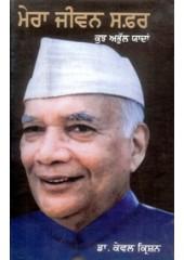 Mera Jeewan Safar - Kujh Abhull Yadaan - Book By Dr. Kewal Krishan