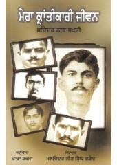 Mera Krantikari Jeewan - Book By Shachinder Nath Bakshi