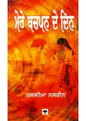 Mere Bachpan De Din - Book By Taslima Nasrin