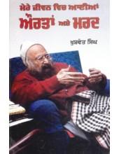 Mere Jeewan Vich Aaian Aurtan Ate Mard - Book By Khushwant Singh