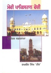 Meri Pakistan Pheri - Book By Raghbir Singh Pir