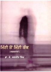 Mitti Ton Mitti Tak (Safarnama) - Book By Dr. K. Jagjit Singh
