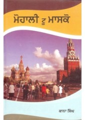 Mohali Ton Moscow - Book By Kaana Singh