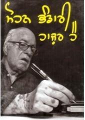 Mohan Bhandari Hazar Hai - Book By Dr. Gurmeet Kaur