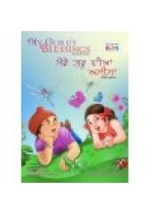 My Guru's Blessings - Mere Guru Dian Aseesa ( Volume 1 ) - Book By Daljeet Singh Sidhu