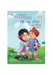 My Guru's Blessings - Mere Guru Dian Aseesa ( Volume 2 ) - Book By Daljeet Singh Sidhu