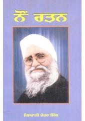 Nau Ratan - Book By Giani Mehar Singh