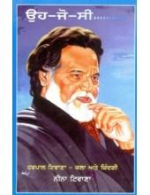 Oh - Jo - Si - Harpal Tiwana - Kalaa Ate Zindagi - Book By Neena Tiwana