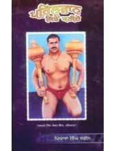 Pahelwan Kivain Baneeai - Book By Piara Singh Racheen
