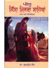 Peelu Kissa Mirza Sahiban - Paath Ate Vishleshen - Book By Dr Gurpreet Kaur