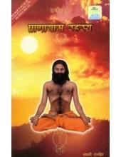 Pranayam Rahasya - Book By Swami Ramdev