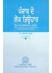 Punjab De Lok Tiohar - Ik Samaj Vigyanik Adhiyan - Book By Dr Navratan Kapoor
