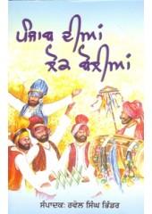 Punjab Dian Lok Bolian - Book By Ravel Singh Bhinder