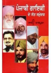 Punjabi Gayaki De Satt Samunder - Book By Ali Rajpura