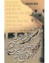 Puratan Itihasik Jiwanian - Book By Satbir Singh
