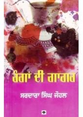 Rangan Di Gagar - Book By S. S. Johl