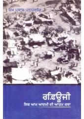 Refugee - Ik Aam Aadmi Di Aatam Katha - Book By Om Parkash Panahgir