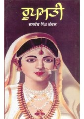 Roopmati - Book By Jaswant Singh Kanwal