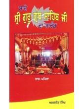 Saare Sri Guru Granth Sahib Ji Da Saaransh ( Set of 2 Vol ) - Book By Amarjeet Singh