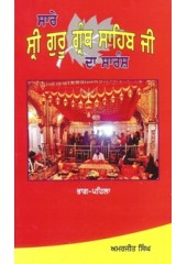 Saare Sri Guru Granth Sahib Ji Da Saaransh ( Set of 2 Vol ) - Book By Amarjeet Singh