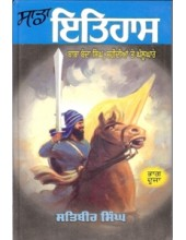 Sada Itihaas (Part 2) - Book By Satbir Singh