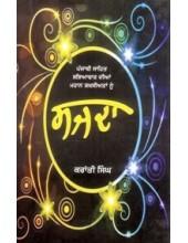 Sajda - Book By Karanti Singh