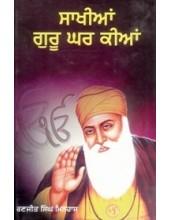 Sakhian Guru Ghar Kiyan - Book By Ranjit Singh Minhas