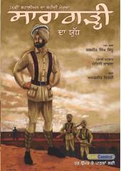 Saragarhi Da Yudh - 36vi Battalion Da Shahidi Morcha - Book By Daljeet Singh Sidhu