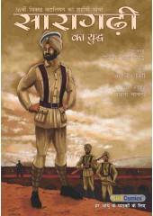 Saragarhi Ka Yudh - 36vi Sikh Battalion Ka Shaheedi Morcha - Book By Daljeet Singh Sidhu