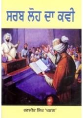 Sarb Loh Da Kavi - Book By Ranjit Singh Kharag