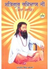 Satguru Ravidas Ji Mahakav - Book By Manjit Singh Kamla