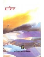 Shayad - Book By Dalip Kaur Tiwana