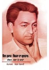 Shiv Kumar - Birha Da Sultan Jeevan, Kala Te Yaddan - Book By Mohan Bhandari