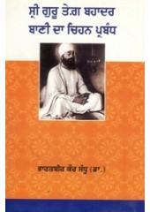 Shri Guru Teg Bahadar Bani Da Chihan Parbandh - Book By Bharatbir Kaur Sandhu