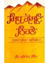 Sidh Gosti Nirney - Book By Giani Harbans Singh