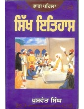 Sikh Itihaas (2 Volumes) - Book By Khushwant Singh