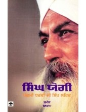 Singh Yogi - Book By Shameel and Balram