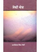 Sodhi Vansh - Book By Manjinder Singh Sodhi